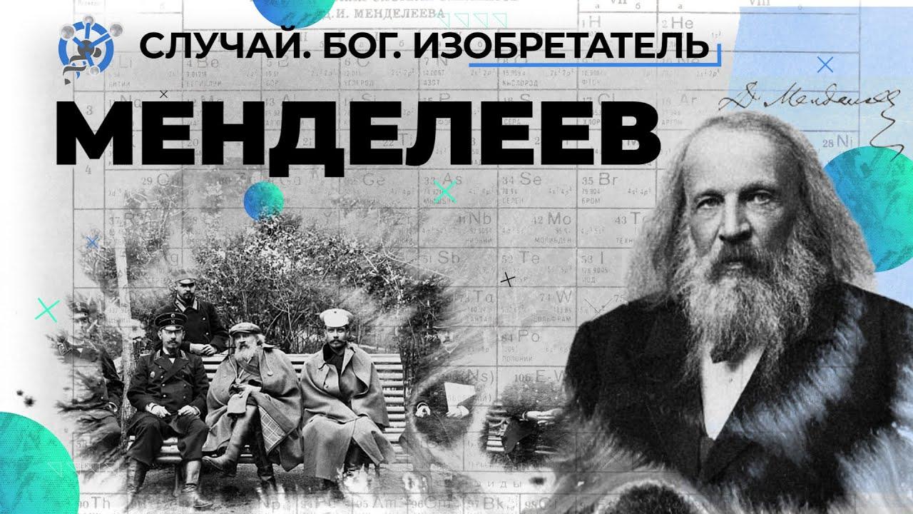 Дмитрий Менделеев  —   золотая жила отечественной химии // «Случай. Бог. Изобретатель». Вторая серия