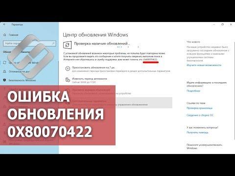 Как 🛠️ исправить ошибку 🐞 обновления 🔄 0x80070422 в Windows 10, 8 или 7