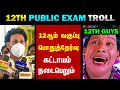 12TH PUBLIC EXAM CONFIRMED TROLL - TODAY TRENDING