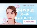永尾まりやのオールキャンメイク♡【CANMAKE】 の動画、YouTube動画。