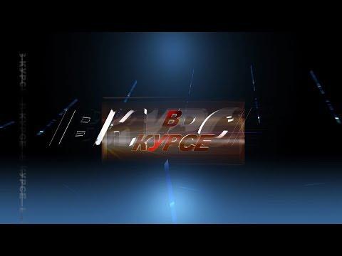 """Программа """"В курсе"""": программа Краснодарского края по борьбе с онкологическими заболеваниями"""