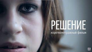 """""""Решение"""". Социальный короткометражный фильм"""