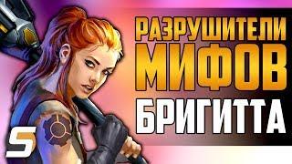 Бригитта: Разрушители Мифов #2 от Sfory - Overwatch