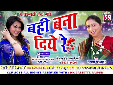 ममता चंद्राकर-Cg Song-Bahi Bana Diye Re-Mamta Chandrakar-New-Chhatttisgarhi Geet Video HD 2018