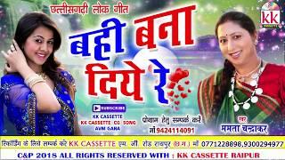 ममता चंद्राकर-Cg Song-Bahi Bana Diye Re-Mamta Chandrakar-New-Chhatttisgarhi Geet Video HD 2018