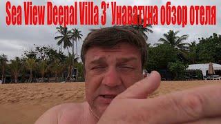 Sea View Deepal Villa 3 Унаватуна обзор отеля Унаватуна Шри Ланка