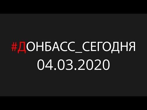 Коронавирус на Донбассе: