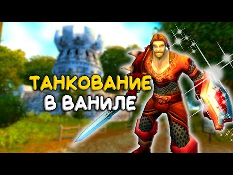 World of Warcraft classic: Гайд по танкованию в ваниле