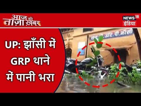 UP: झाँसी में GRP थाने में पानी भरा | Aaj Ki Taaza Khabar | News18 India