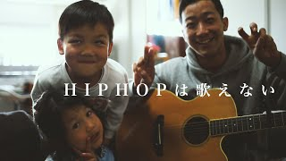 HIPHOPは歌えない / 瑛人 (Official Music Video)