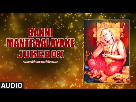 Banni Mantraalayake || S.P. Balasubrahmanyam || Sri Raghavendra Swamy Kannada Devotional Songs