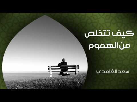 الشيخ سعد الغامدي - كيف تتخلص من الهموم (خواطر)