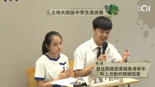 Publication Date: 2018-09-22 | Video Title: 香港辯論聯賽 x 香港01土地大辯論中學生邀請賽