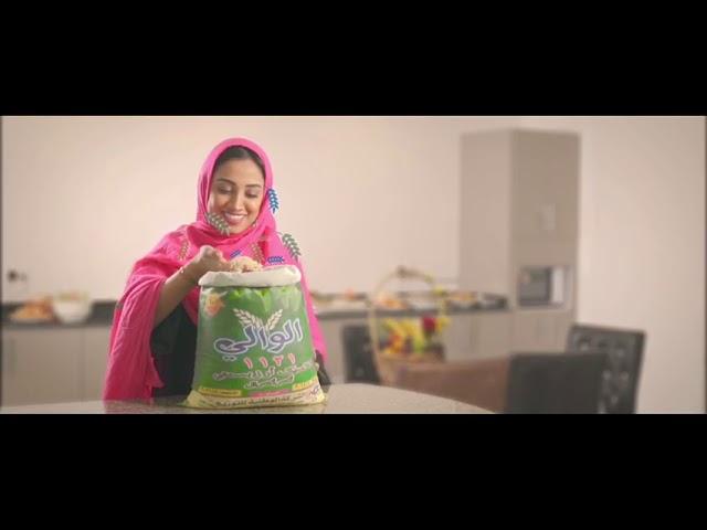 AL WALI BASMATI RICE | RAMADAN KAREEM | رمَضَان كريم  |  الوالي ارز بسمتي