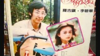 李碧華 & 羅吉鎮 - 神話 / Mythology (by Lillian Lee & Ji-zhen Luo)