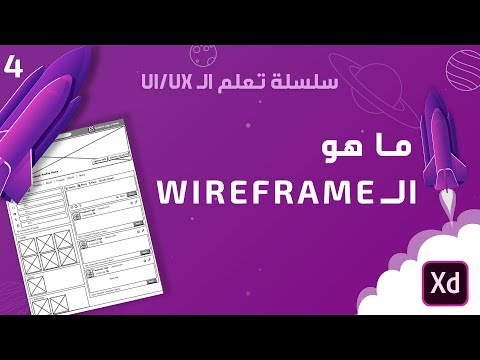ما هو الــ Wireframe و ما اهميته في تصميم المواقع والتطبيقات #4