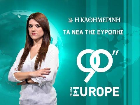 90'' of Europe: Εξαντλούνται τα κονδύλια για το προσφυγικό στην Ελλάδα  (16.01.17)