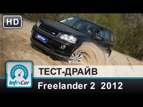 Land Rover Freelander 2 2012 - тест-драйв от InfoCar.ua