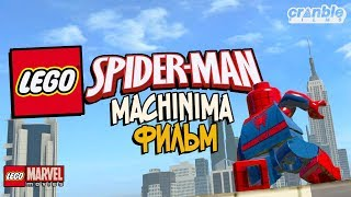 LEGO SPIDER-MAN (2016) – Machinima фильм