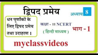 Binomial Theorem for Class 11 in Hindi NCERT, Part 1 Basic Concepts Binomial of Theorem