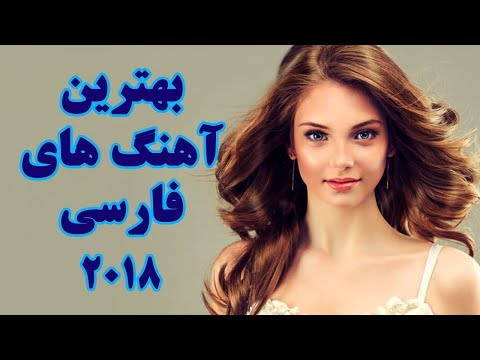 Persian Songs New 2018 |Ahang Jadid Irani Remix | آهنگ های جدید ایرانی ۲۰۱۸