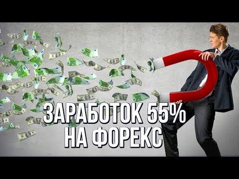 Заработок 55% к депозиту на форекс! Реально!  Как заработать на трейдинге 2019? Трейдинг 2019 💹