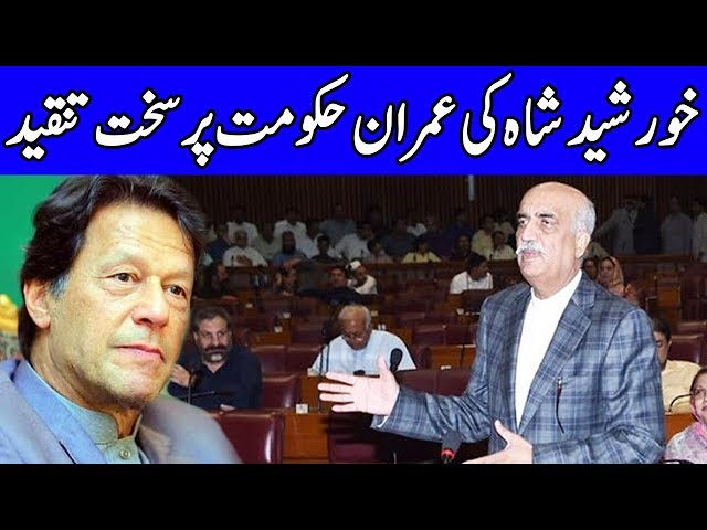 Khursheed Shah Bashing On Imran Khan | 24 April 2019 | Dunya News