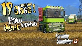 Наш новый Рено - ч19 Farming Simulator 2015(Покатаемся на отличном Рено, поработаем на полях и фермах. Купить Farming Simulator 15 http://goo.gl/Dn9TAS Скачать карту..., 2015-10-01T10:13:41.000Z)