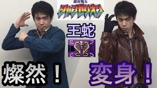 超光戦士シャンゼリオンの燦然!(変身)と同じ俳優さん萩野崇さんが演じる...