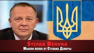 Степан Демура -  Украине не избежать политического кризиса (29.03.19)