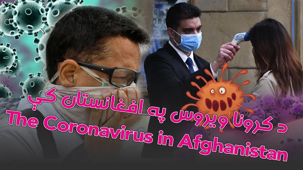 The Coronavirus in Afghanistan  | د کرونا ویروس په افغانستان کې