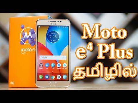 (தமிழ்  Tamil) Moto E4 Plus - 5000 mAh Budget Beast!!! Unboxing & Hands on