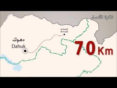 قناة -ذاكــرة الأنصــار- الحلقة رقم 46 العمادية سقف العراق -السرية الخامسة -الجزء الثاني