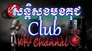 សន្តិសុខមុខគុជ ភ្លេងសុទ្ធ -ktv khmer karaoke lyrics channel
