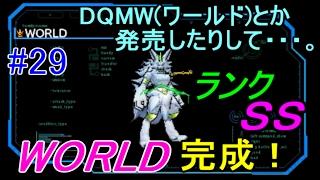 ドラクエジョーカー3プロフェッショナル #29 ランクSS WORLDの配合方法 kazuboのゲーム実況