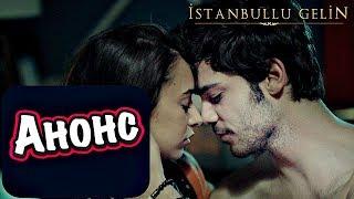Что будет в 85 серии сериала Невеста из Стамбула? Кто из главных героев умрет?