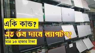 Largest Used Laptop Market in Dhaka 2018 || Cheap Rate Used Laptop || Daily Needs