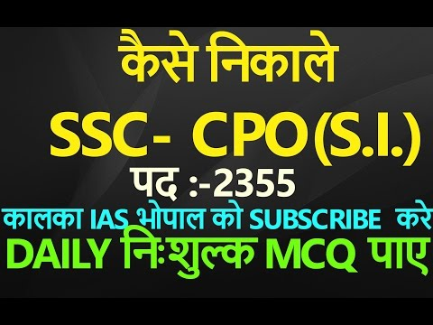 SSC-CPO(S.I.)-2017 कैसे  निकाले (NOTIFICATION,PATTERN,),how to crack ssc-cpo 2017