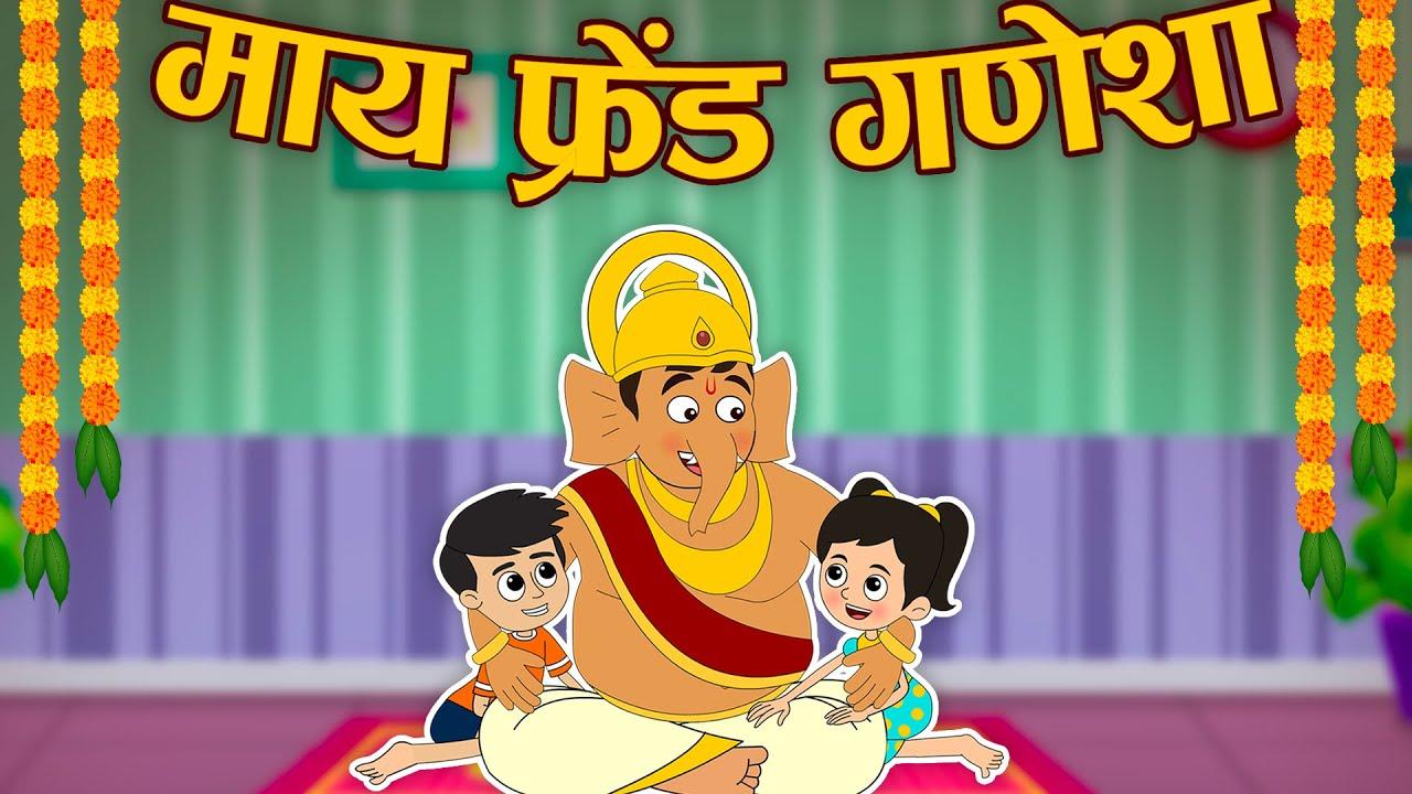 ओह माय फ्रेंड गणेशा | Gattu's Friend Ganesha | Hindi Stories | Hindi Cartoon | हिंदी कार्टून