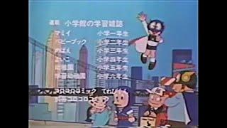 1984年 ハットリくん&パーマン 超能力ウォーズ【番宣】 『ハットリ忍法...