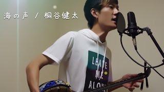 海の声/桐谷健太 (cover) by YUTO 桐谷健太 さんの『海の声』を カバー...