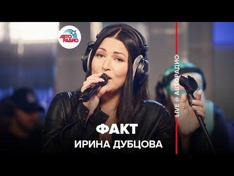 🅰️ Ирина Дубцова - Факт(LIVE@Авторадио)