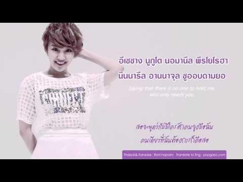 [Thaisub & Karaoke] Younha(윤하) – CREAM SAUCE PASTA (크림소스파스타)
