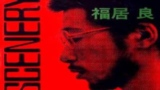 ジャズ (Jazz) 福居良 (Ryo Fukui) - I want to talk about you (1976)