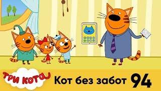Три кота | Серия 94 | Кот без забот