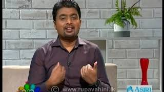 Nugasewana Doctor Segment 2020-03-05 | Rupavahini Thumbnail