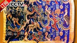 《国宝档案》 20161209 丝路故事——精绝古国 | CCTV-4