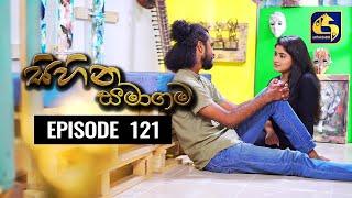 SIHINA SAMAGAMA Episode 121 ||''සිහින සමාගම'' || 17th November 2020 Thumbnail