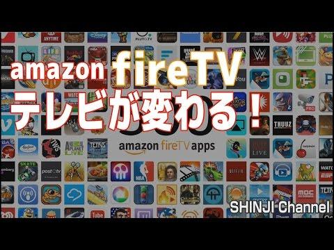 amazon fire TVでテレビが変わる!?
