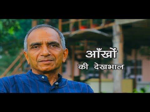 Amar Chandel | आँखों की देखभाल | Holistic Healing |  Eye Care